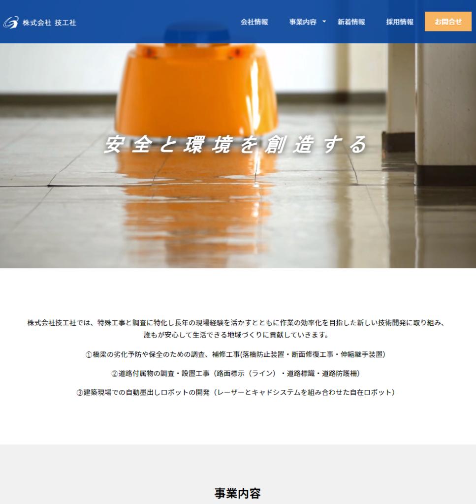 鳥取技工社のホームページリニューアル