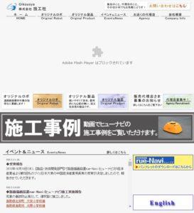 鳥取 技工社ホームページリニューアル