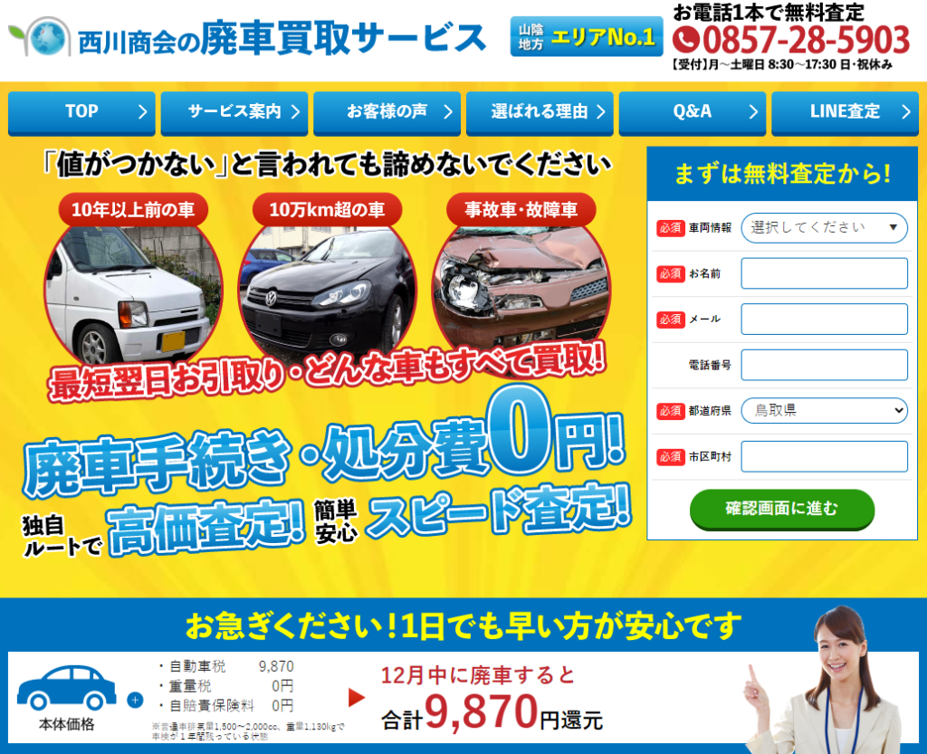 鳥取限定廃車事故車の買取サービス