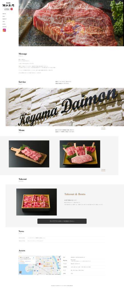 湖山大門のページデザイン